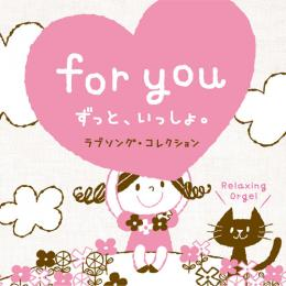 for you~ずっと、いっしょ。