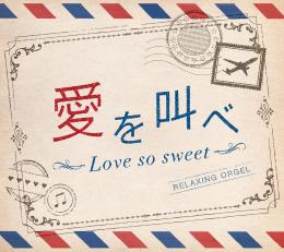 愛を叫べ・Love so sweet