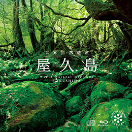 屋久島[CD+Blue-ray]