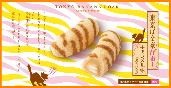 提供:http://www.tokyobanana.jp/products/banana_g.html